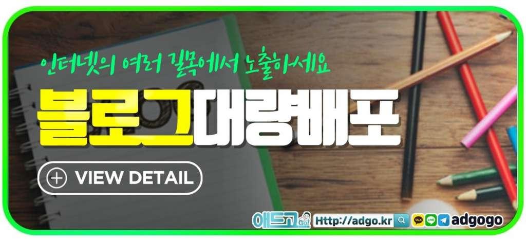 용접기판매광고대행사블로그배포